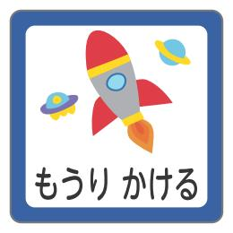 ロケットB