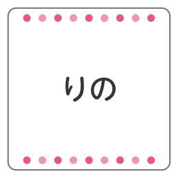 ピンクドット枠A