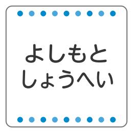 青ドット枠A