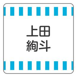 青ストライプ