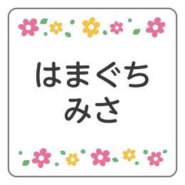 花ラインA