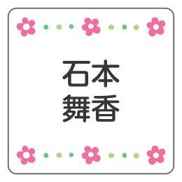 花ラインB