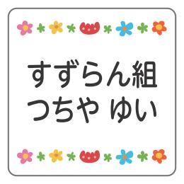 花ラインC
