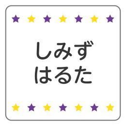 紫星ラインB