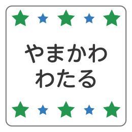 緑星ラインA