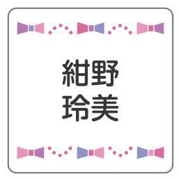 りぼんドットライン