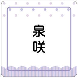 紫フリルストライプ