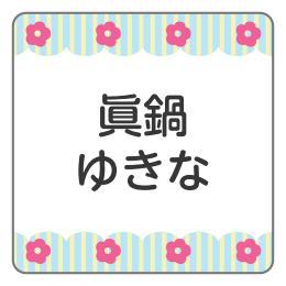 ピンクお花ストライプ枠