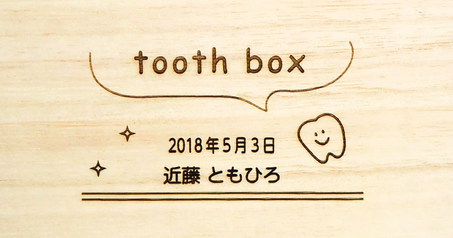 toothくん