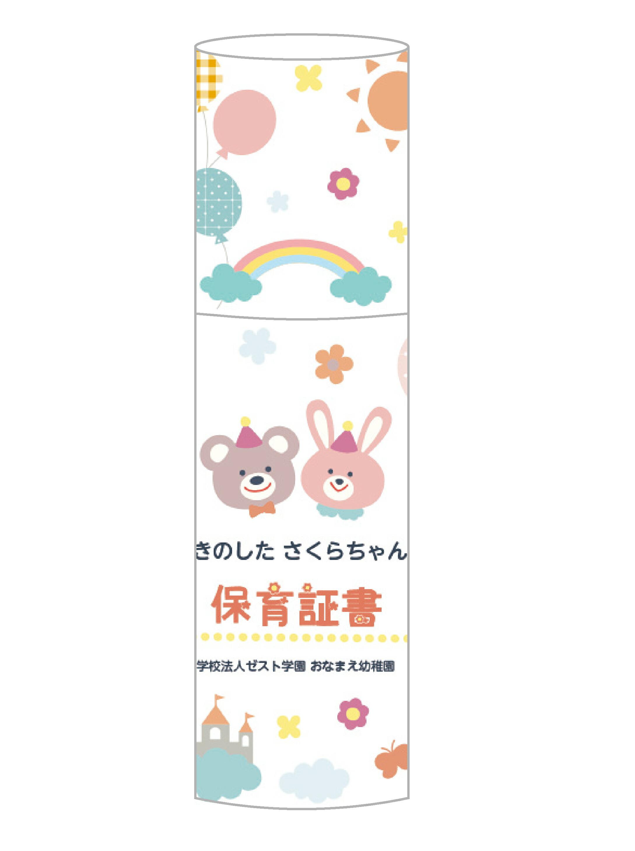 02デザイン_保育証書