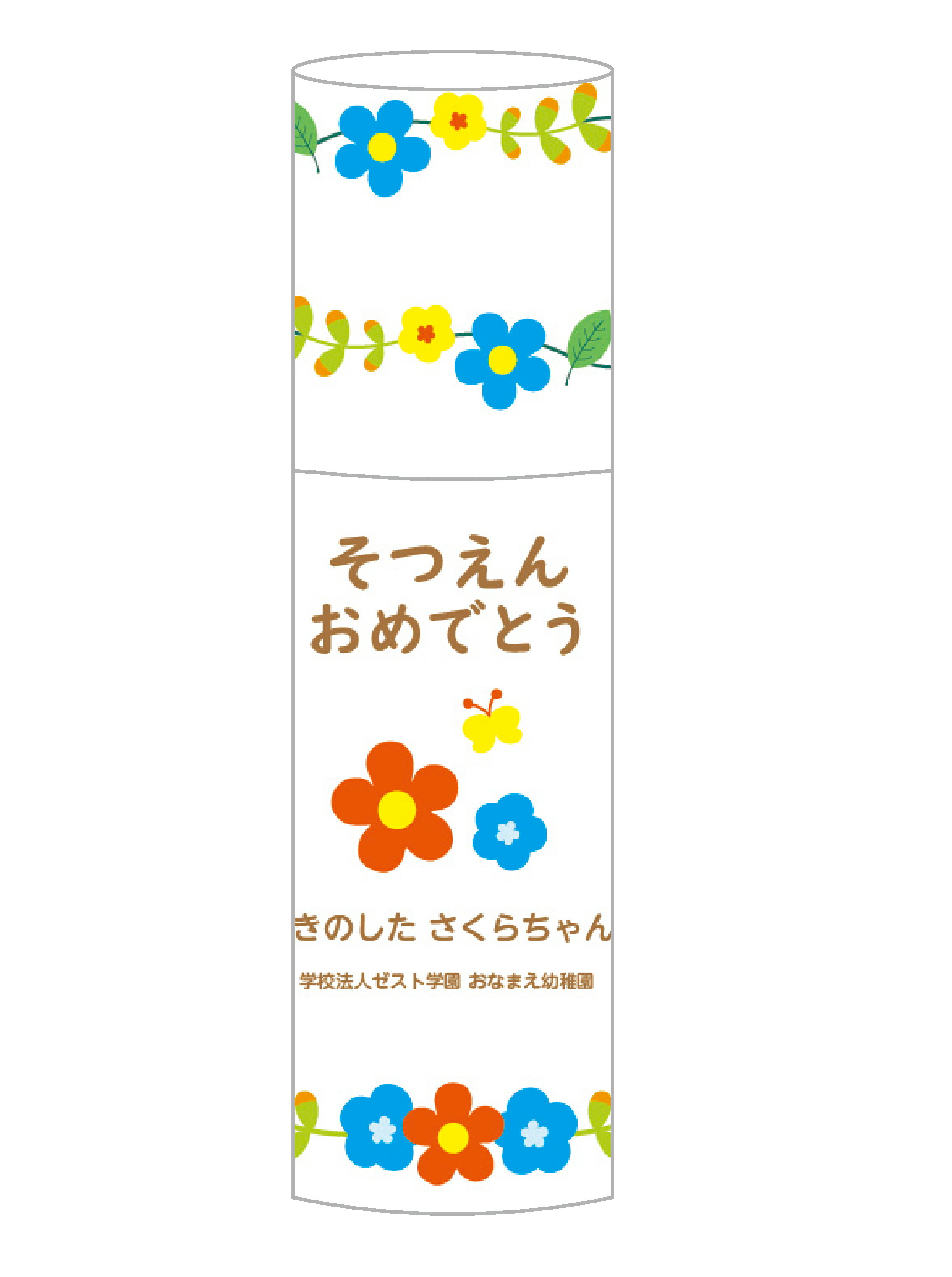 07デザイン_そつえんおめでとう