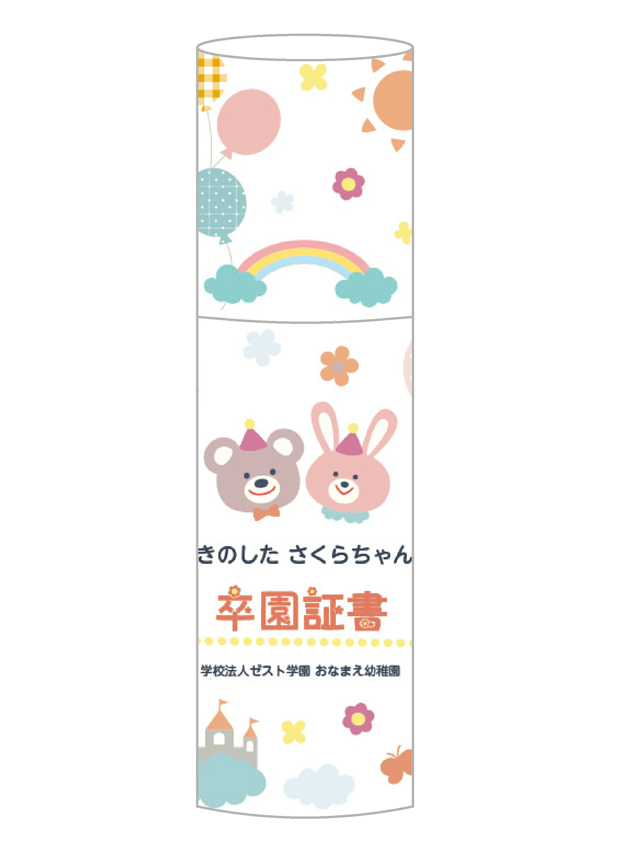 02デザイン_卒園証書