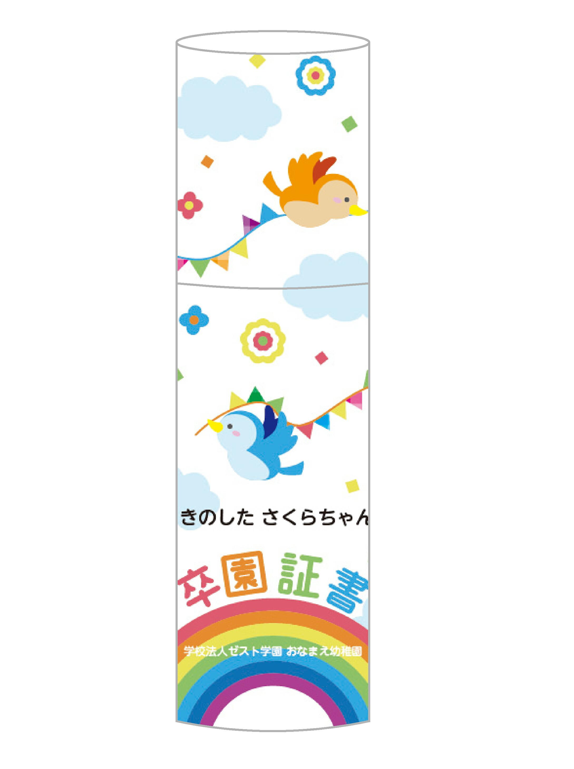 03デザイン_卒園証書