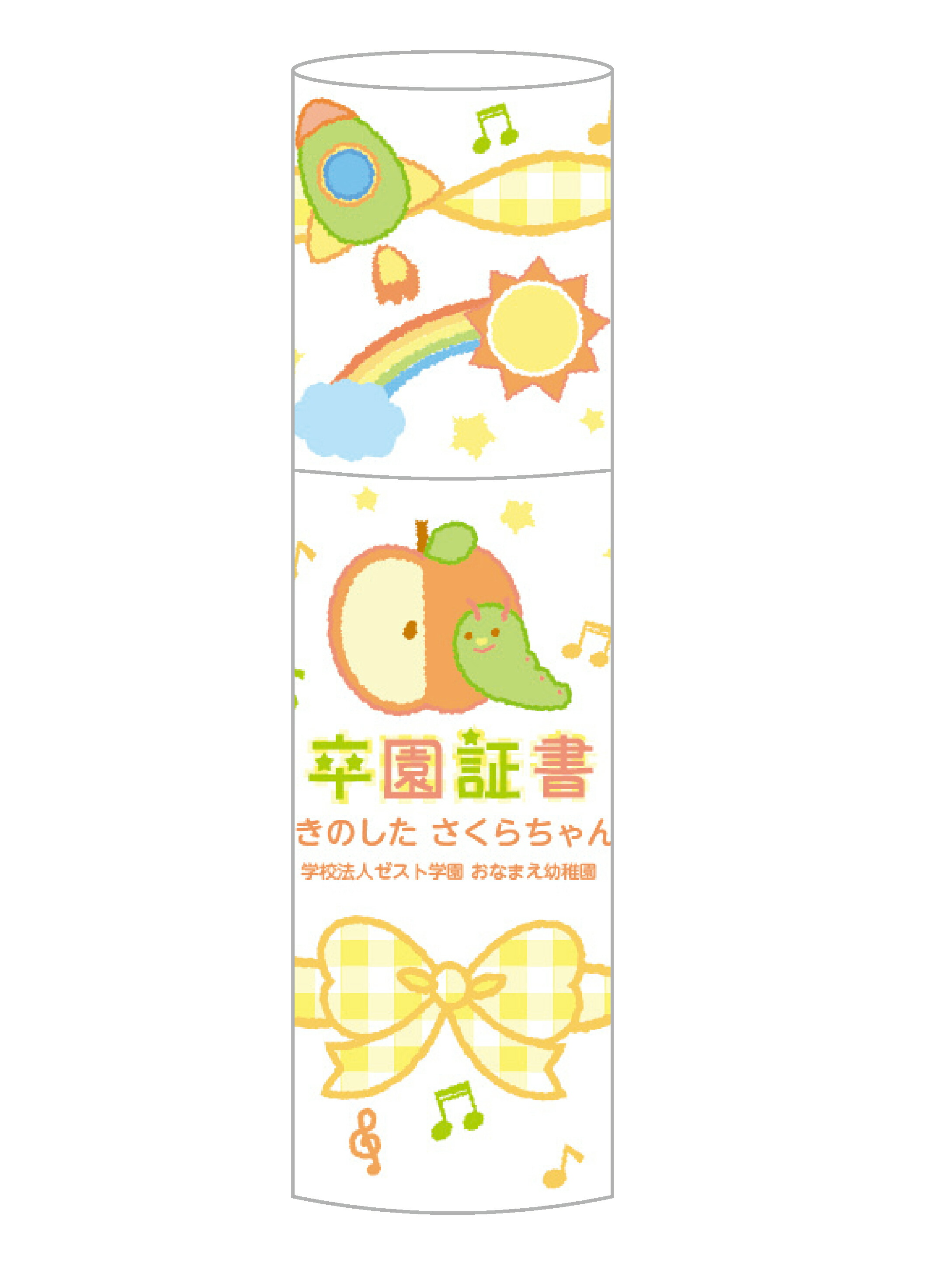 05デザイン_卒園証書