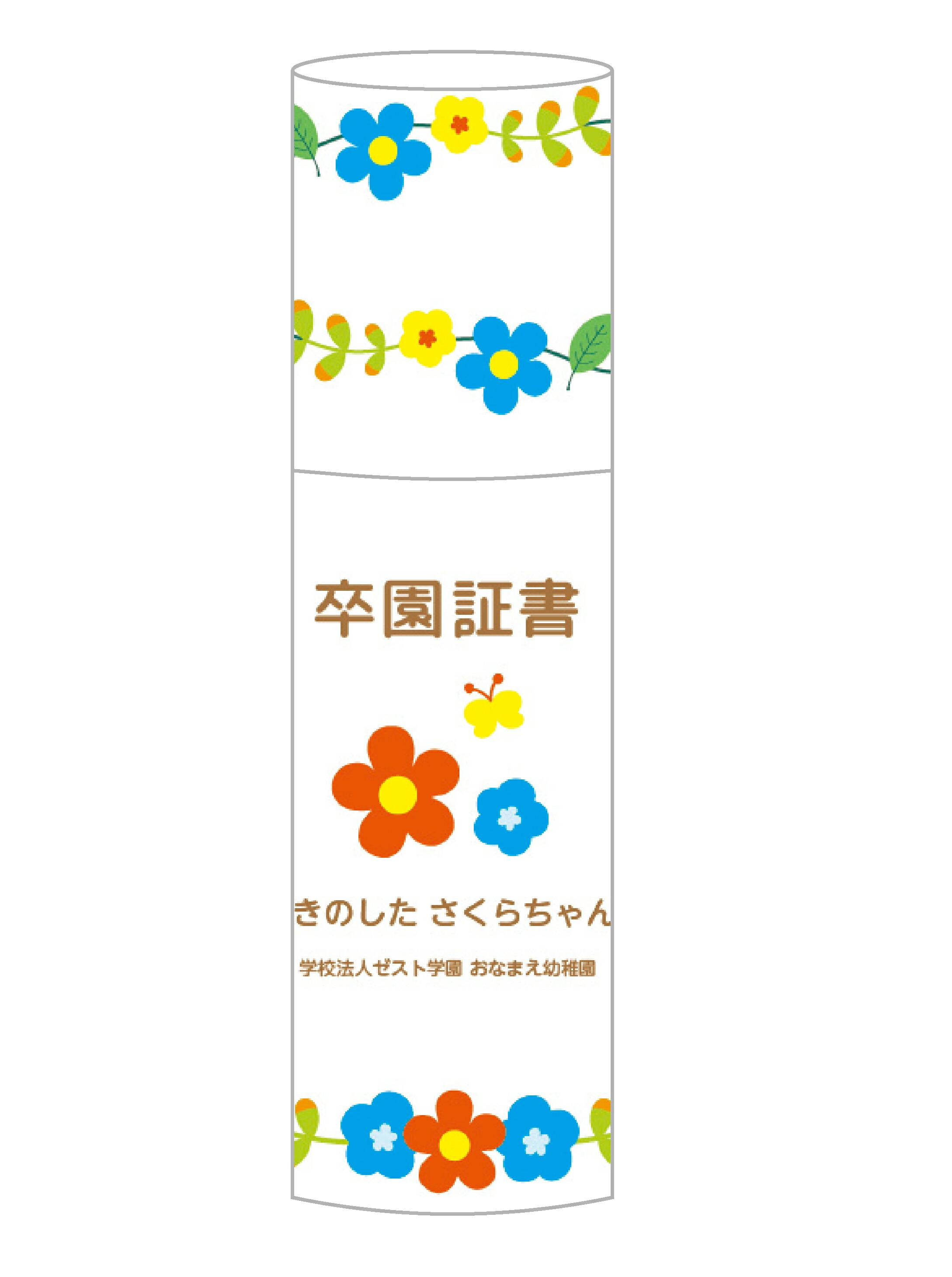 07デザイン_卒園証書