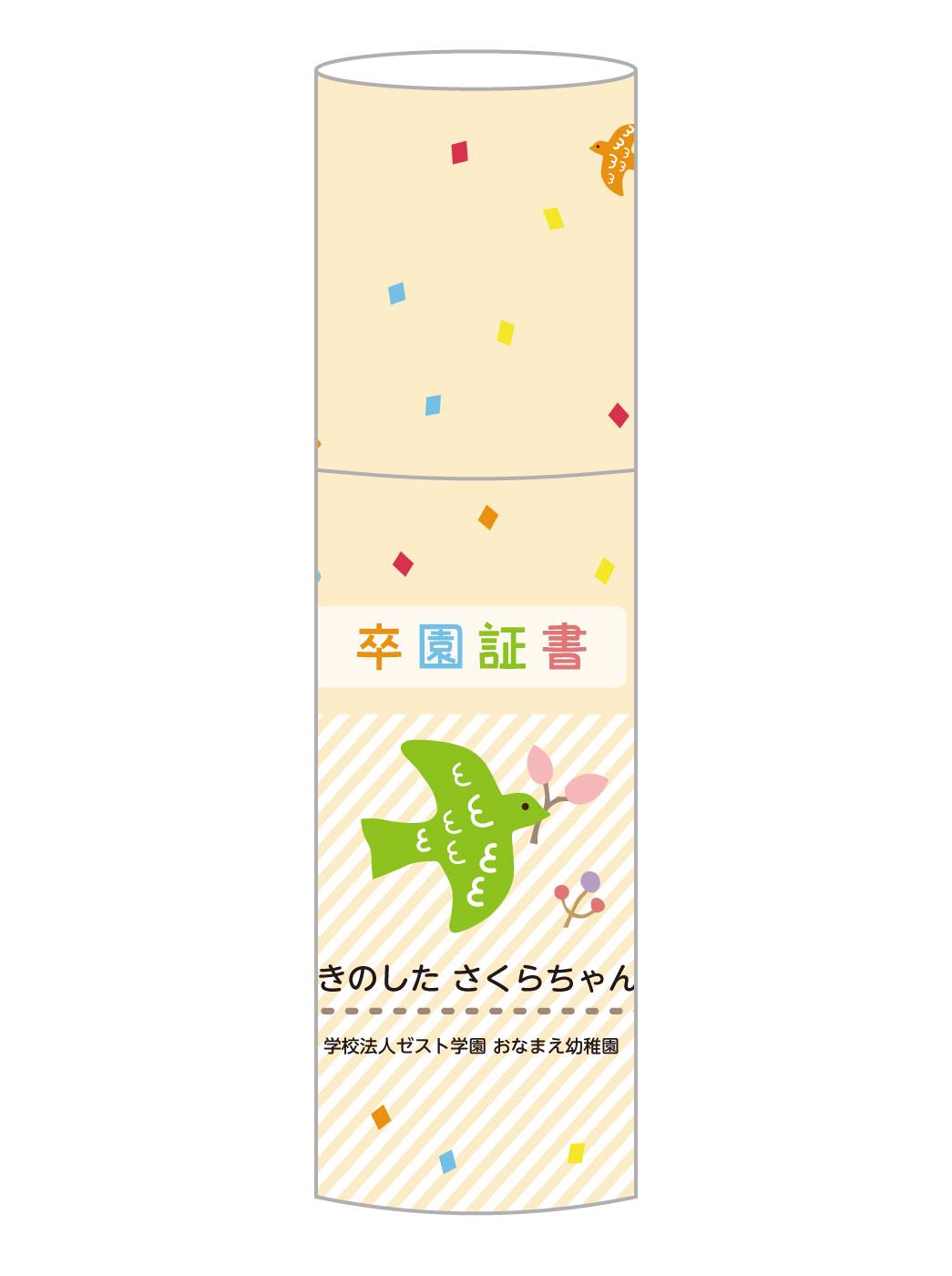08デザイン_卒園証書