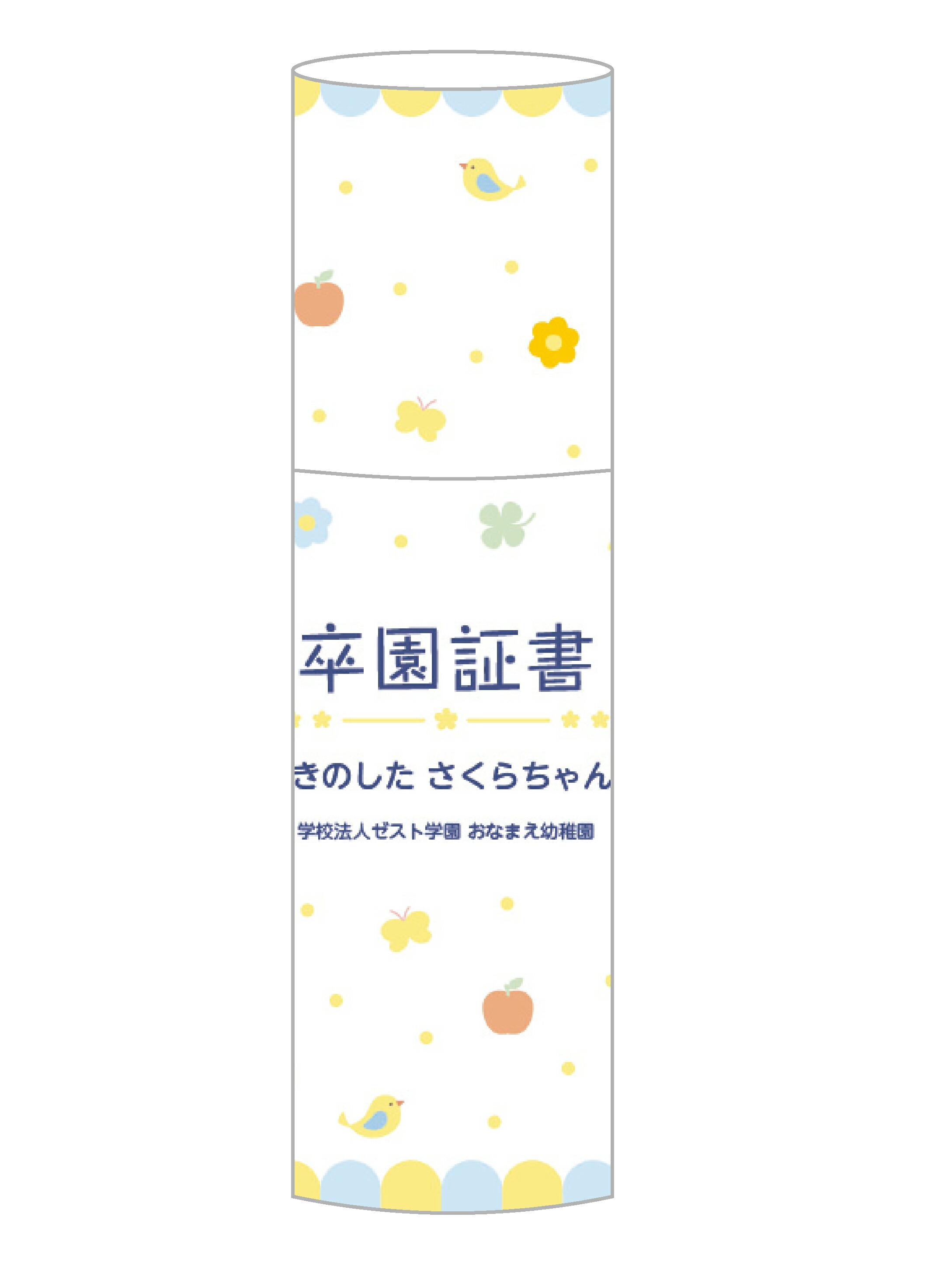 14デザイン_卒園証書