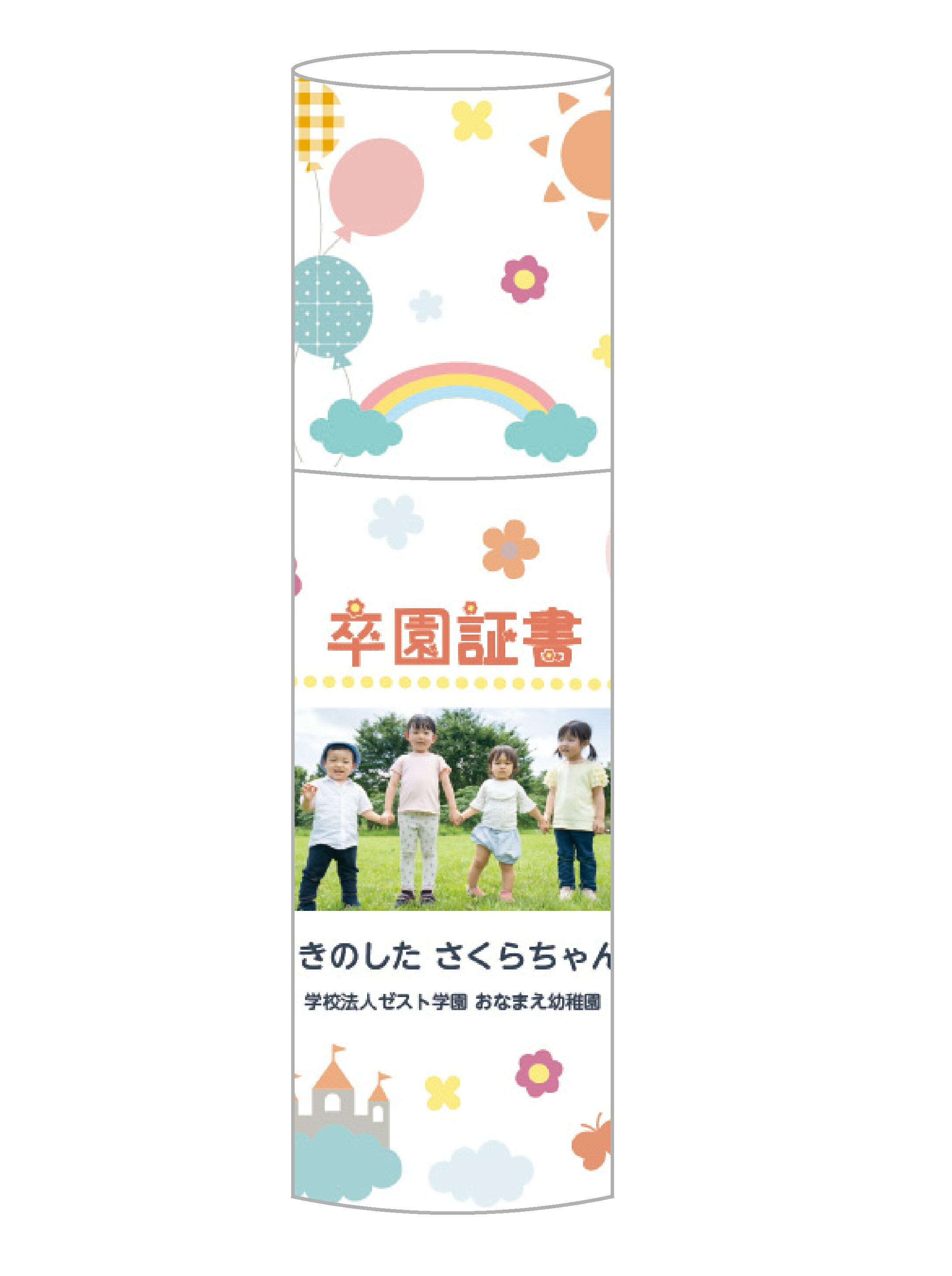 02集合写真_卒園証書