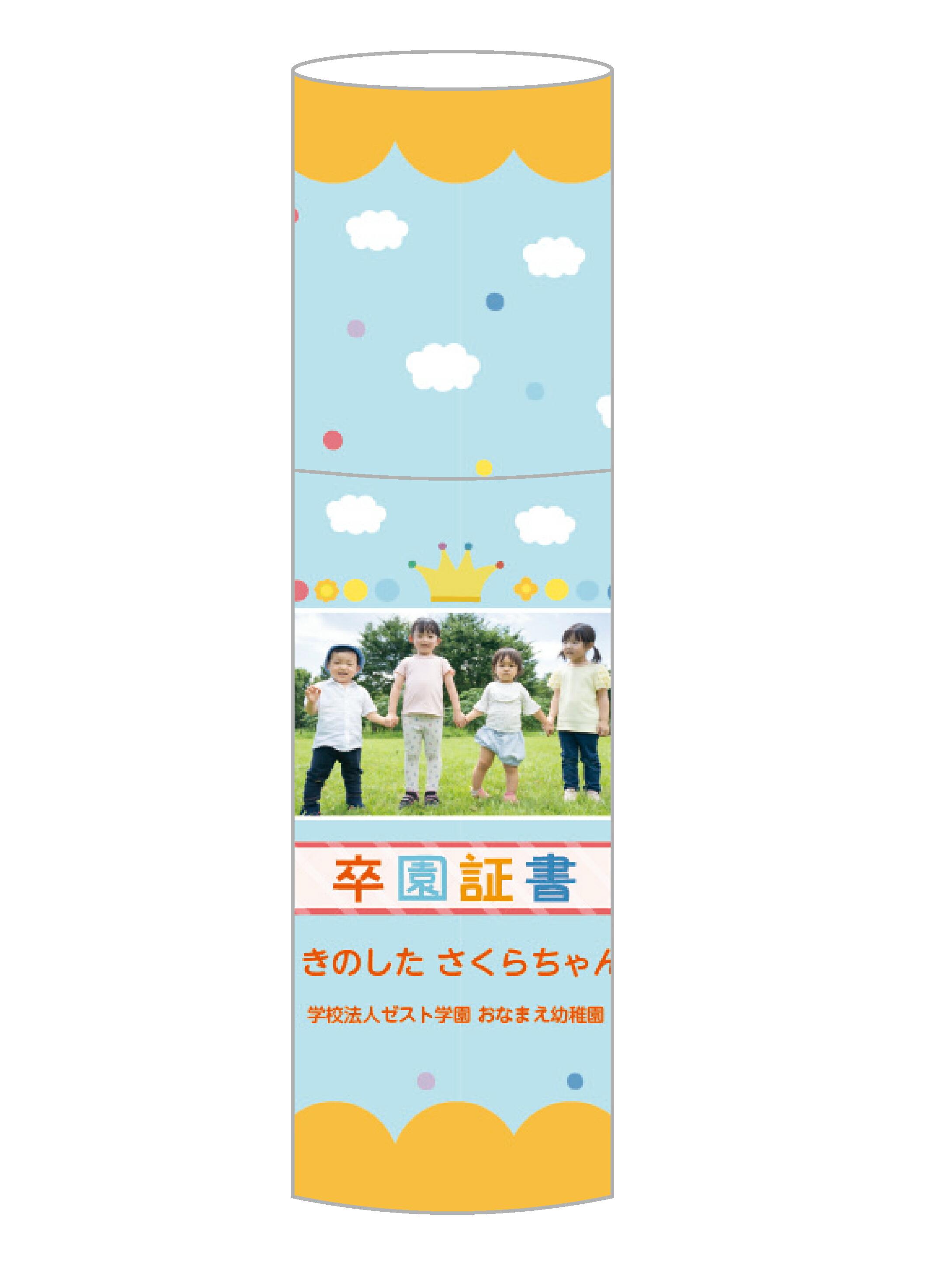 09集合写真_卒園証書