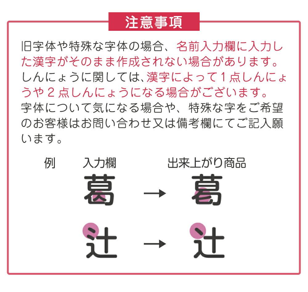 旧字体・異体字体にも対応2