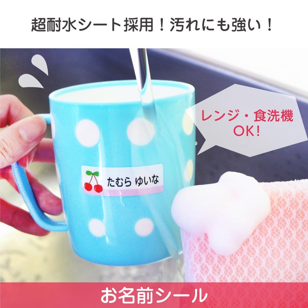 レンジ・食洗機OK