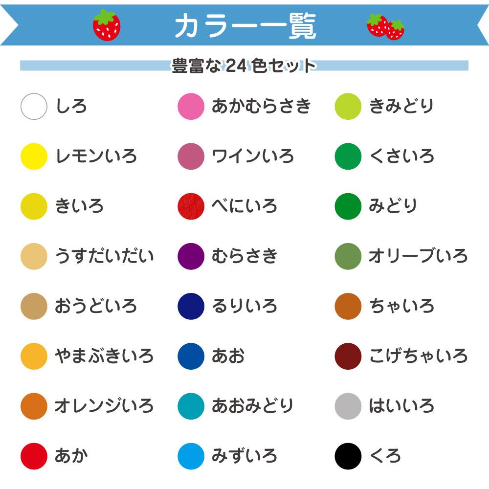 24色色鉛筆の仕様1