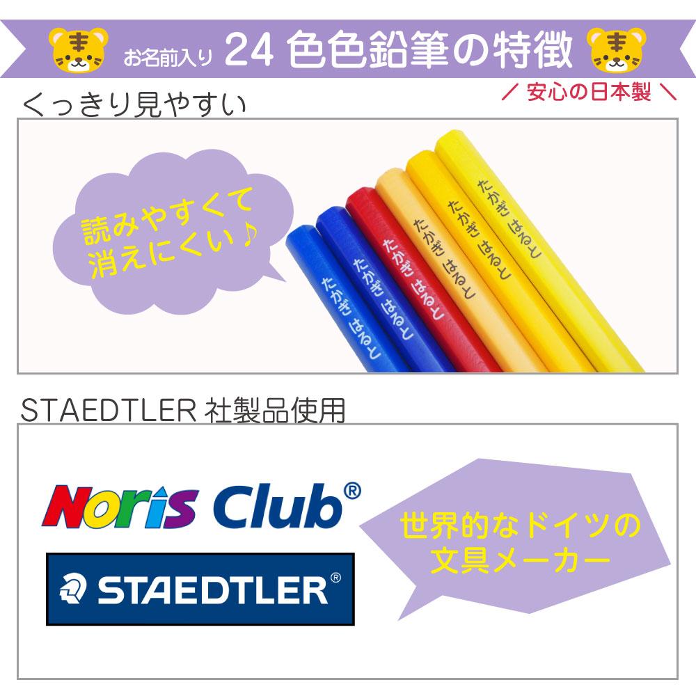 24色色鉛筆の特徴1