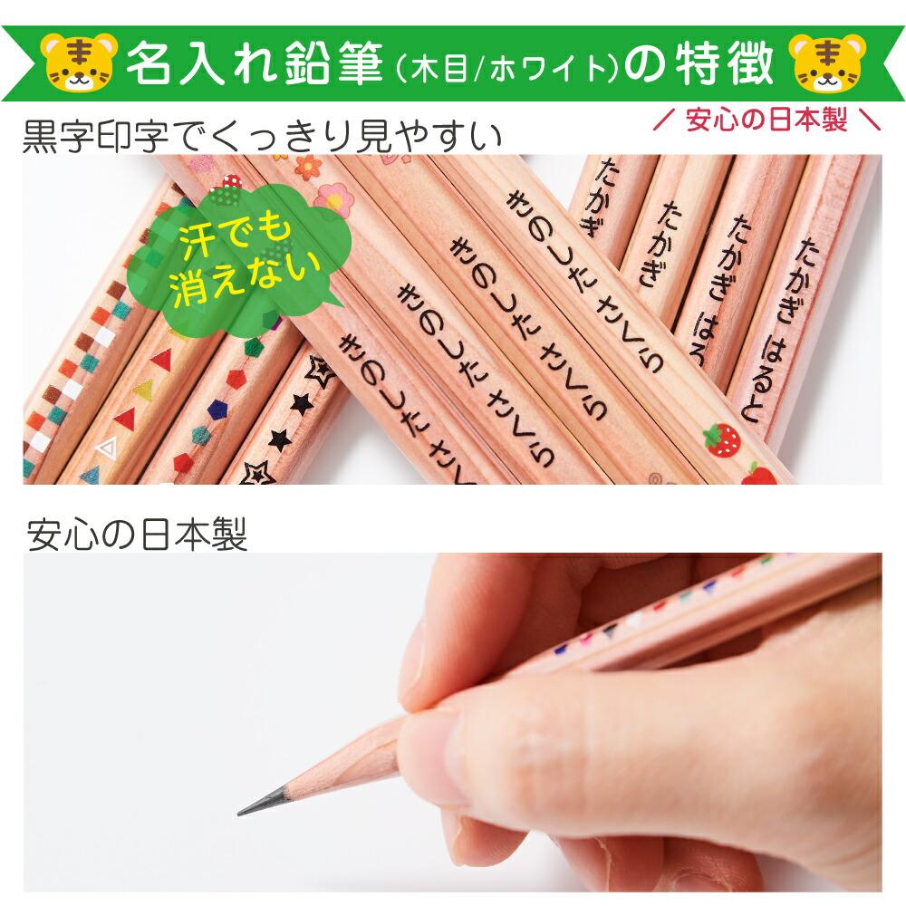 名入れ鉛筆(木目)の特徴1