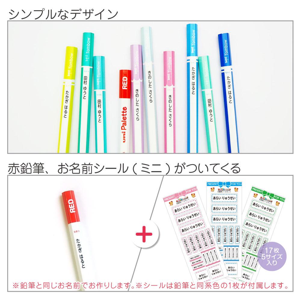 名入れ鉛筆(六角)の特徴2
