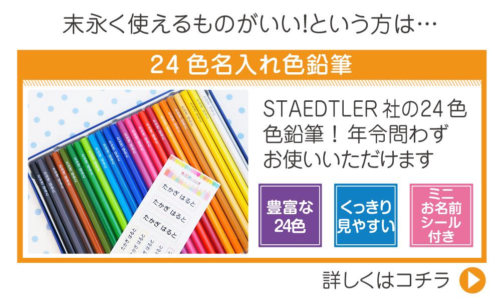24色名入れ色鉛筆