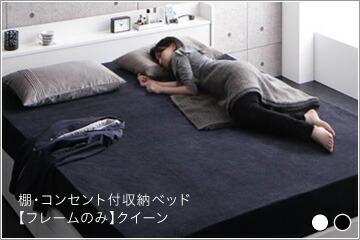 夫婦ベッド