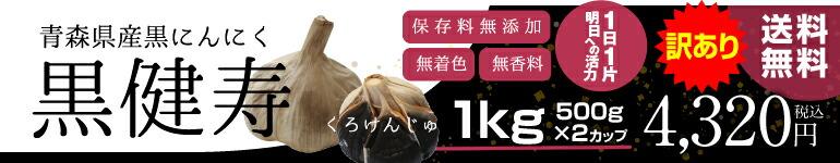 訳黒1kg