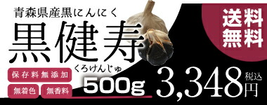 黒500g