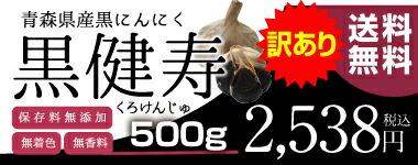 訳黒500g