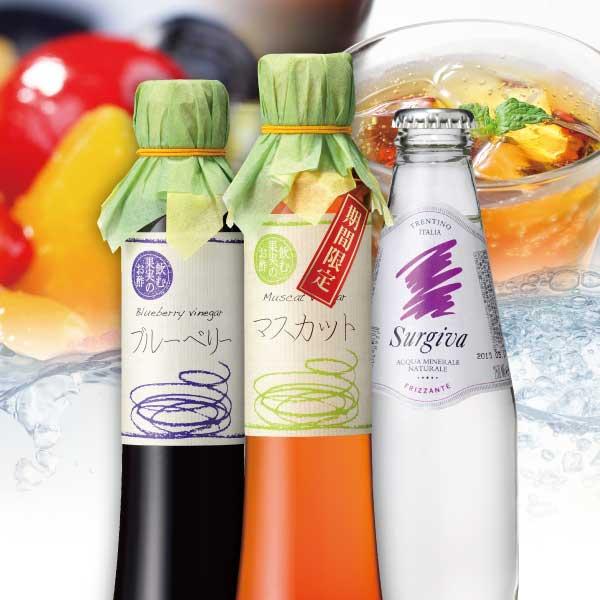 飲む果実のお酢 ミネラルウォーター3本ギフトセット〈Bセット〉