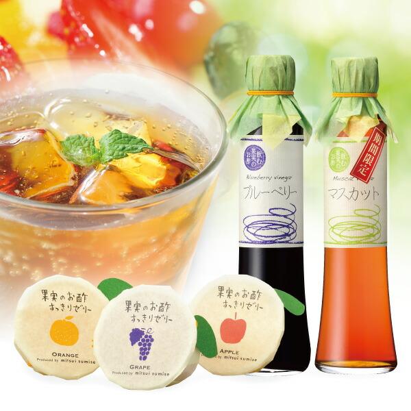 果実の飲む酢&ゼリー 詰め合わせ