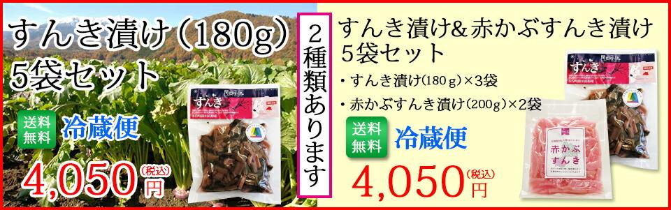 すんき漬け×5袋 4050円 すんき漬け×3袋&赤かぶ×2袋 4050円