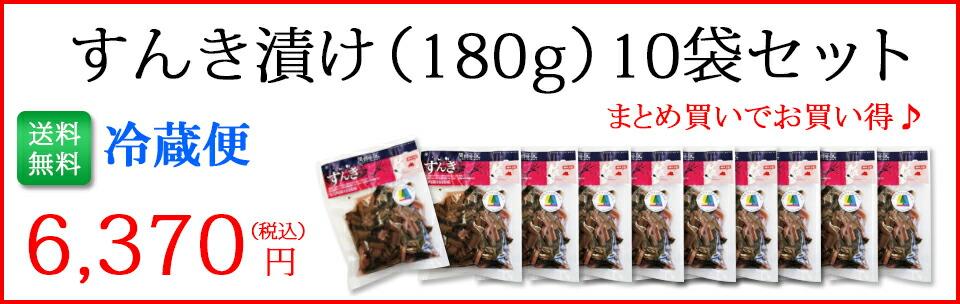 すんき漬け×10袋 6370円
