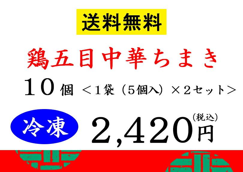 送料無料・冷凍 鶏五目中華ちまき10個(1袋5個入り×2セット)2,420円