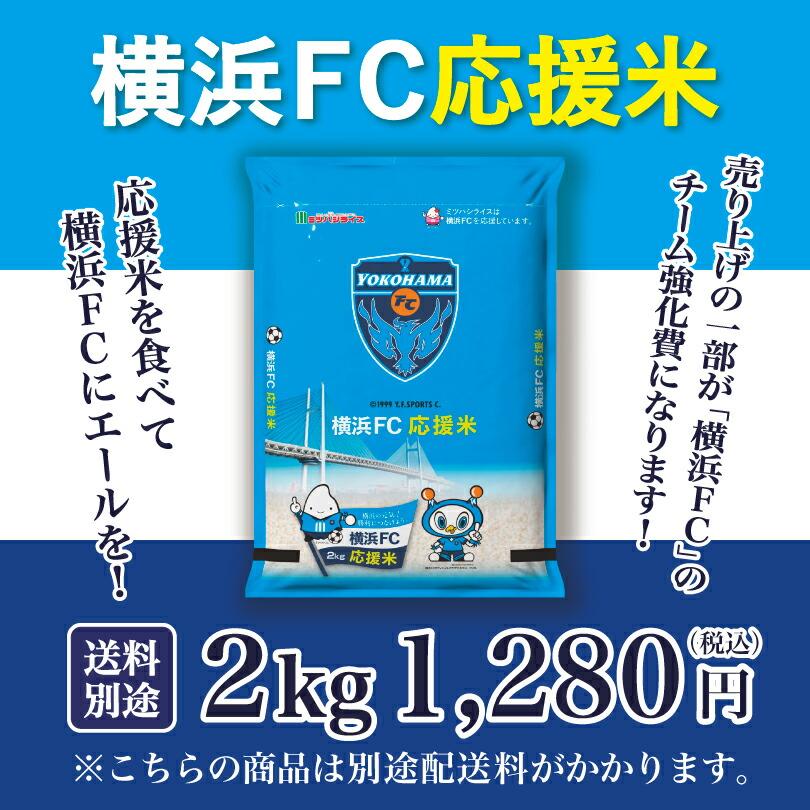 横浜FC応援米2kg1280円