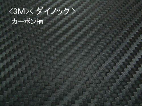 <3M><ダイノック> フィルム カーボン