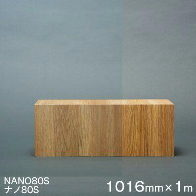 NANO80S  (ナノ80S)