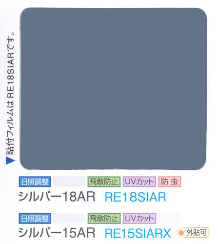 RE15SIARX (シルバー15AR)