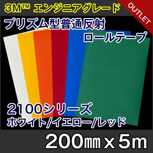 2100シリーズ 200mm-5m