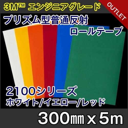 2100シリーズ 300mm-5m