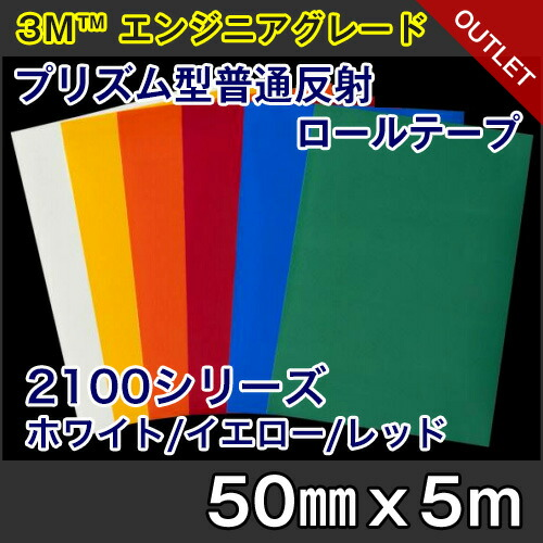 2100シリーズ 50mm-5m