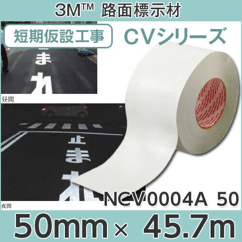 路面標示材 CVシリーズ 仮設用ライン NCV0004A 50 白 50mm×45.7m 1ロール