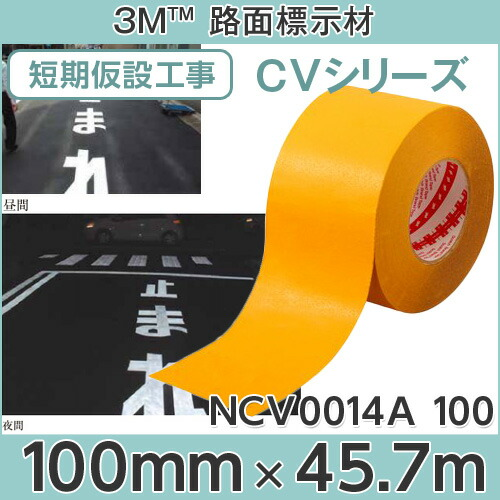 路面標示材 CVシリーズ 仮設用ライン NCV0014A 100 黄