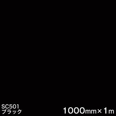 SC501(ブラック)