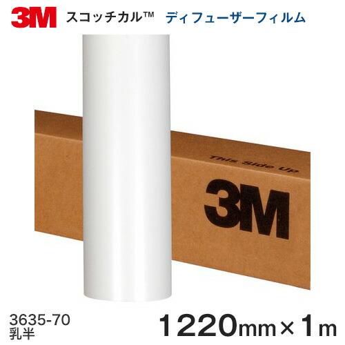 3635-70 3M スコッチカル ディフューザーフィルム